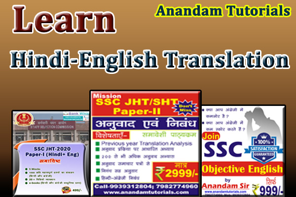 SSC JHT Preparation for Translation