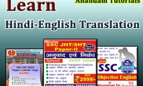 PGDT and JHT Exams के लिए अनुवाद सीखें