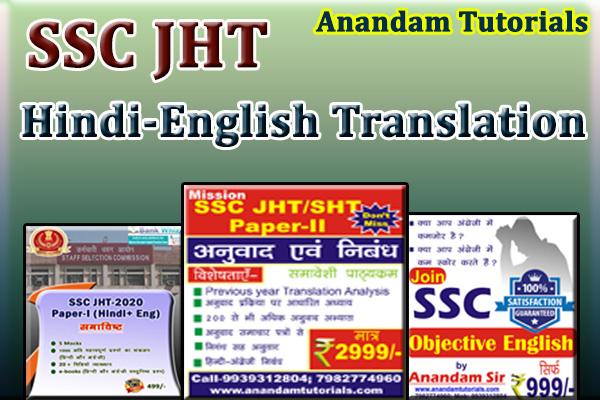 SSC JHT Translation Practice preparation
