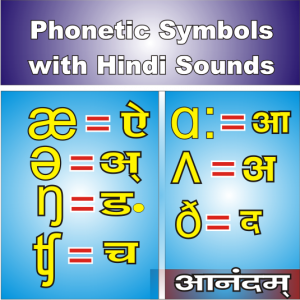 British English Phonetic Symbols with Examples in Hindi