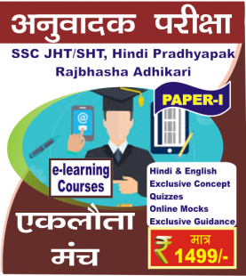 SSC JHT Paper – I English and Hindi