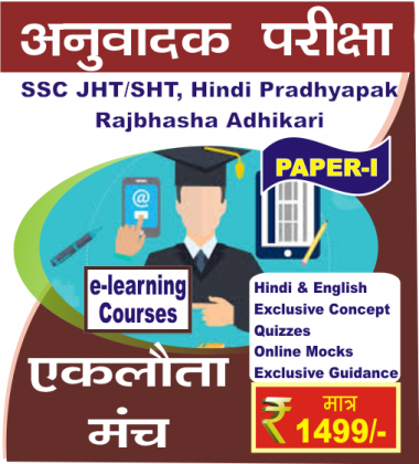 SSC JHT Paper – I English and Hindi