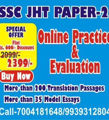 SSC JHT अनुवादक परीक्षा Paper-II