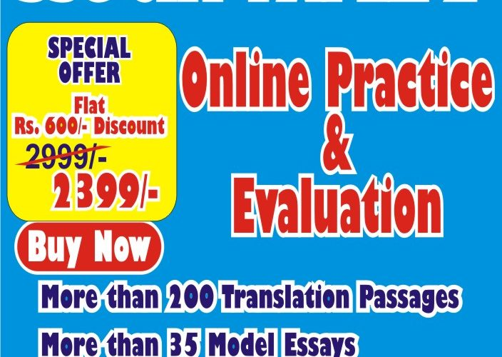 discount for ssc jht