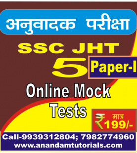 SSC JHT PAPER I ONLINE MOCKS – HINDI AND ENGLISH PAPER