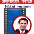 SSC JHT/SHT, Rajbhasha Adhikari Video Lectures