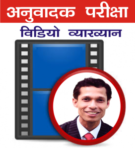 SSC JHT/SHT Video Lectures