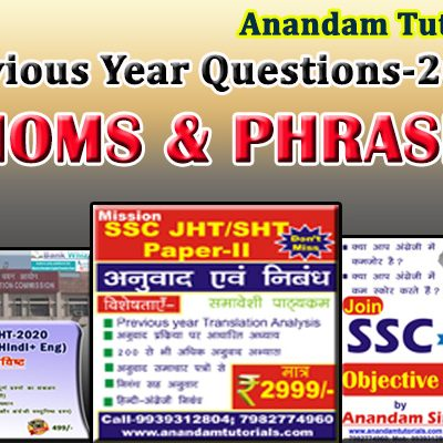 SSC JHT Previous Year Idioms and Phrases