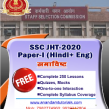 Free Access Course – SSC JHT Paper – I 2020