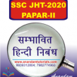Most Probable Hindi Essay Topics for SSC JHT Exam 2020-21