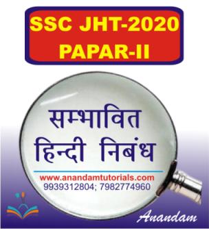 SSC JHT Hindi Essay Topics 2020