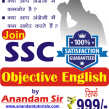 SSC Objective English Online Course (Anglo-Hindi)