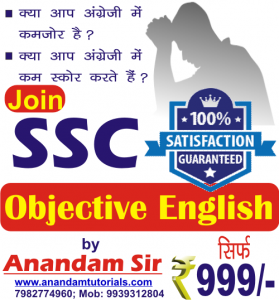 SSC Objective English Online Course