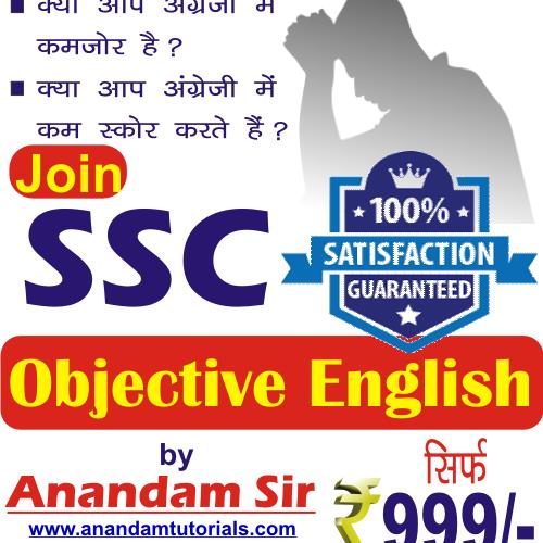 ssc objective english