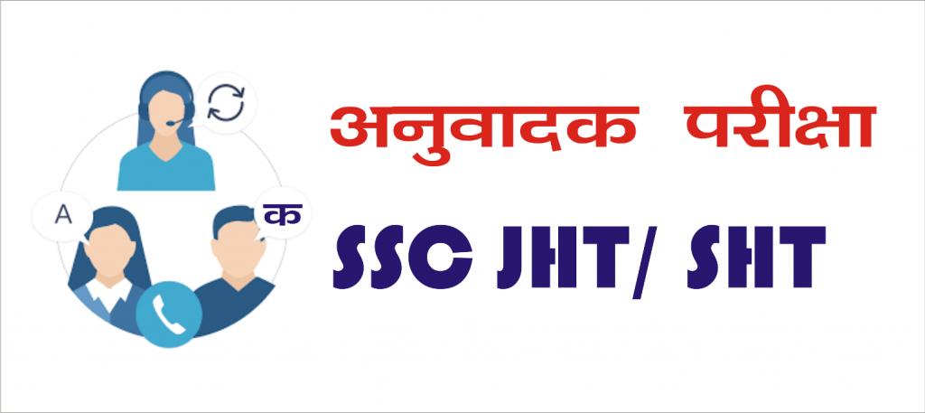 SSC JHT Exam