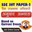 How to prepare for SSC JHT Translation-by Anandam Sir