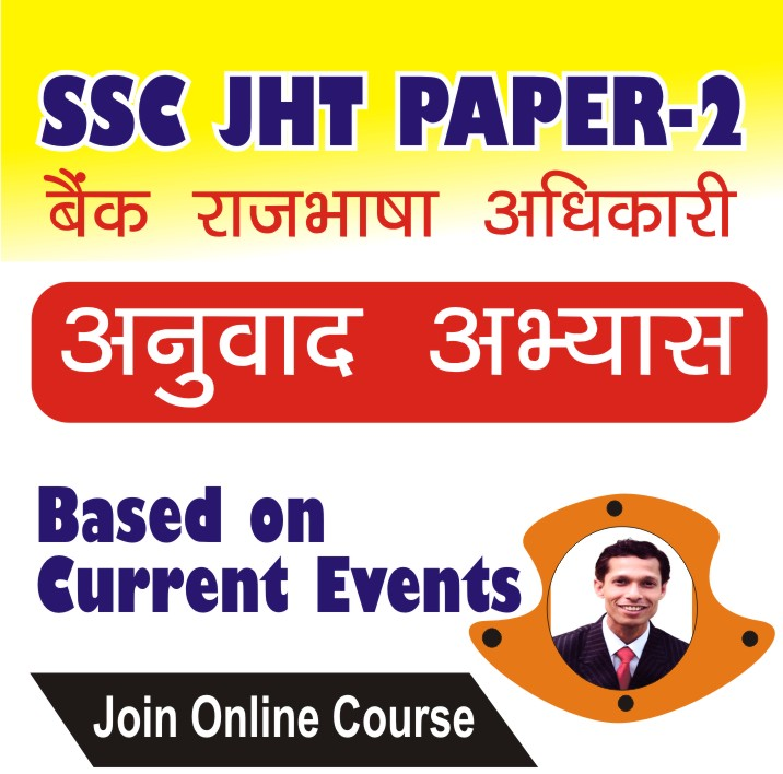 How to prepare for SSC JHT Exam-Anandam Sir