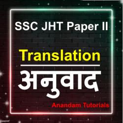 Translation for ssc jht