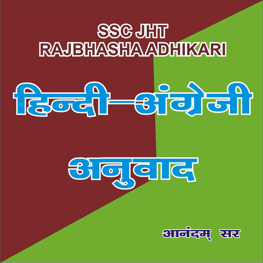 Translation for SSC JHT Exam