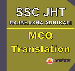 ssc jht paper 2 preparation
