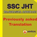 rajbhasha adhikari asked translation passage