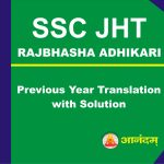 ssc jht paper 2 previous year question with solution